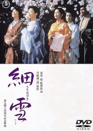 The Makioka Sisters 1983 (Japan)
