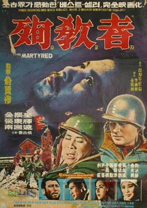 The Martyrs 1965 (South Korea)