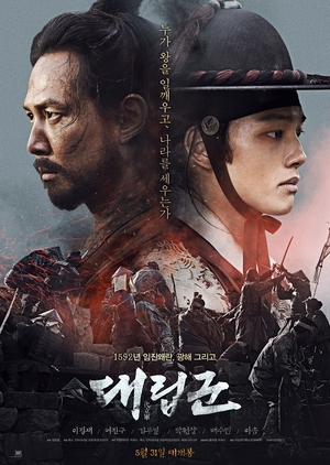 Warriors of the Dawn 2017 (South Korea)