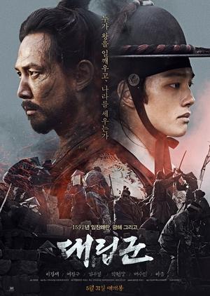 Warriors of the Dawn 2017 (South Korea)