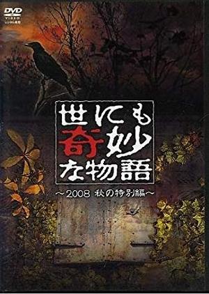 Yonimo Kimyona Monogatari: 2008 Fall Special 2008 (Japan)