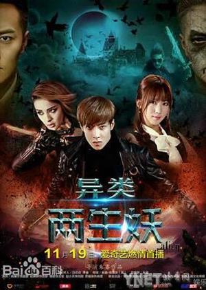Alien: Liang Sheng Yao 2016 (China)