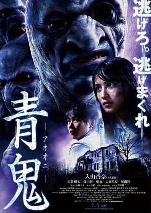Blue Demon 2014 (Japan)