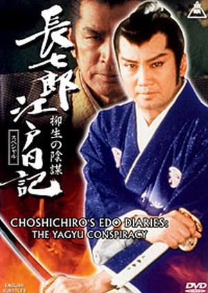 Choshichiro's Edo Diaries: The Yagyu Conspiracy 1984 (Japan)