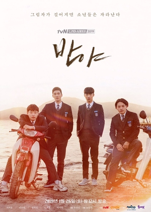 Drama Stage Season 2: Crumbling Friendship 2019 (South Korea)
