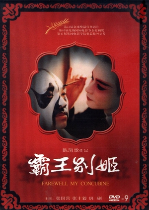 Farewell My Concubine 1993 (China)