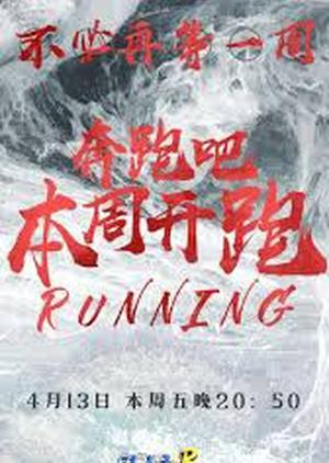 Keep Running: Season 6 2018 (China)