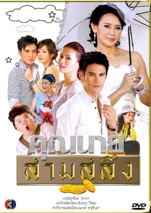 Khun Nai Saam Saleung 2010 (Thailand)