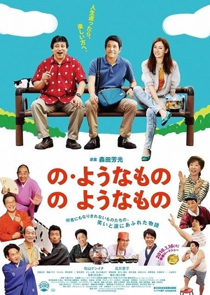Something Like, Something Like It 2016 (Japan)
