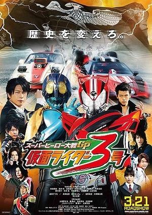 Super Hero Taisen GP: Kamen Rider 3 2015 (Japan)