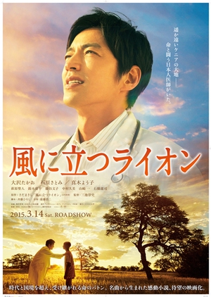 The Lion Standing in the Wind 2015 (Japan)