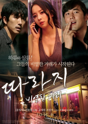 The Outsider: Mean Streets 2015 (South Korea)