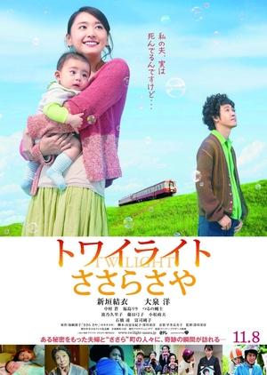 Twilight: Saya in Sasara 2014 (Japan)