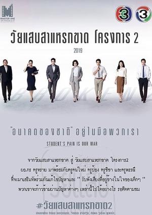 Wai Sab Saraek Kad 2 2019 (Thailand)