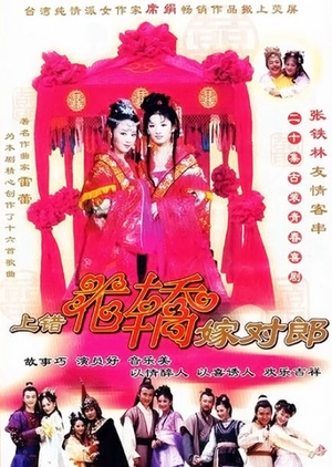 Wrong Carriage, Right Groom 2001 (China)