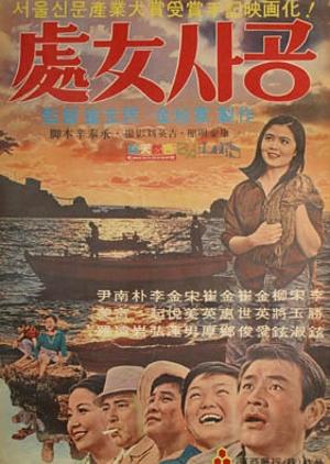 A She-Sailor 1973 (South Korea)
