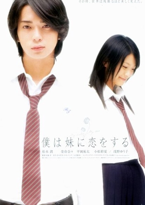 Boku wa Imouto ni Koi wo Suru 2007 (Japan)