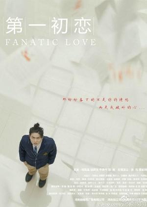 Fanatic Love 2016 (China)