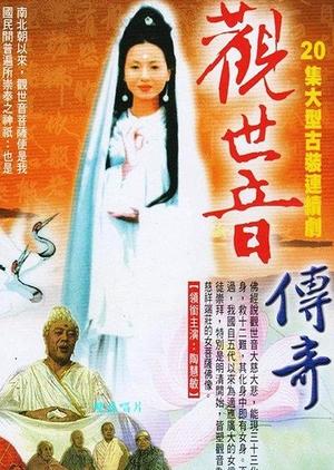 Guan Yin Legend 1995 (China)