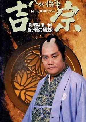 Hachidai Shogun Yoshimune 1995 (Japan)
