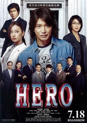 Hero 2015 (Japan)