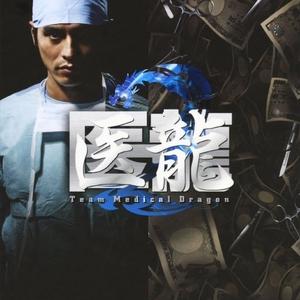 Iryu Team Medical Dragon 2 2007 (Japan)