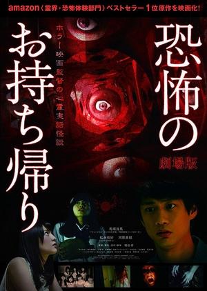 Kyofu no Omochikaeri - Horror Eiga Kantoku no Shinrei Jitsuwa Kaidan 2016 (Japan)
