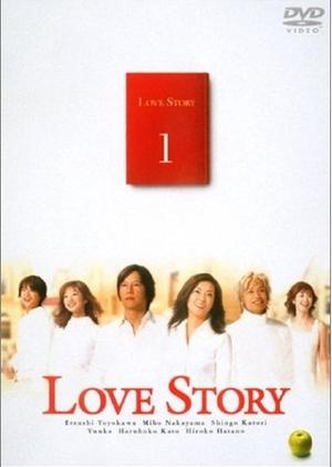 Love Story 2001 (Japan)