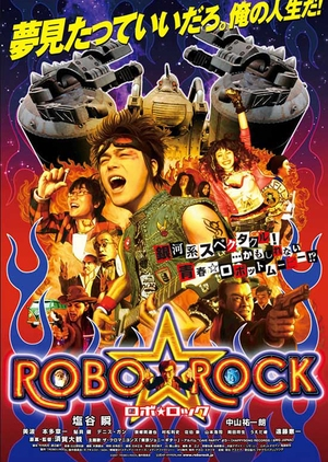 Robo Rock 2007 (Japan)