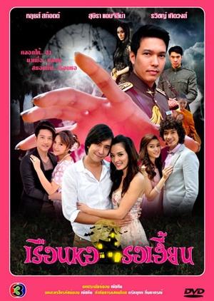 Ruen Hor Ror Hien 2011 (Thailand)