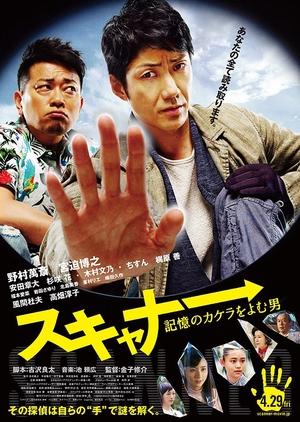 Scanner 2016 (Japan)