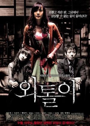 The Loner 2008 (South Korea)