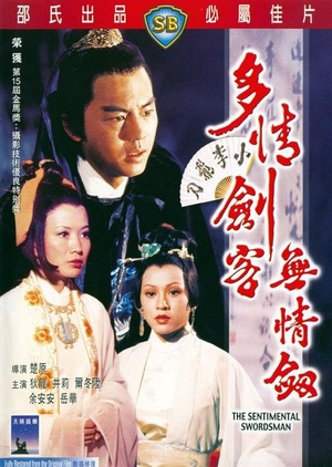 The Sentimental Swordsman 1977 (Hong Kong)