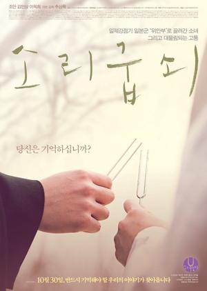 Tuning Fork 2014 (South Korea)