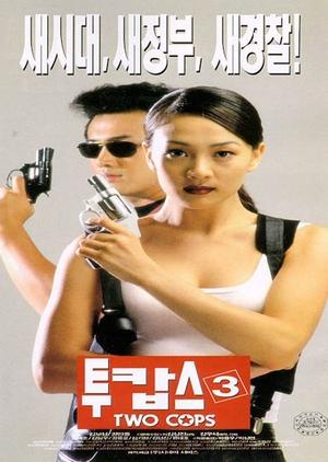 Two Cops 3 1998 (South Korea)