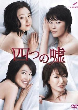 Yottsu no Uso 2008 (Japan)