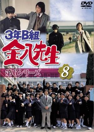3 nen B gumi Kinpachi Sensei 6 2001 (Japan)