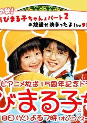 Chibi Maruko-chan 2006 (Japan)