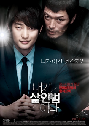Confession of Murder 2012 (South Korea)