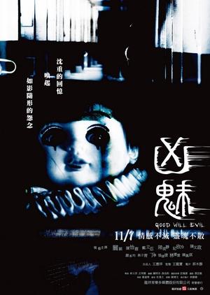 Good Will Evil 2008 (Taiwan)