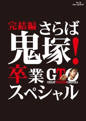GTO: Final Chapter - Farewell Onizuka! Graduation Special 2013 (Japan)