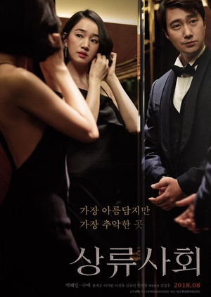 High Society 2018 (South Korea)
