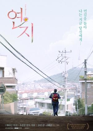 Late Bloomer 2017 (South Korea)