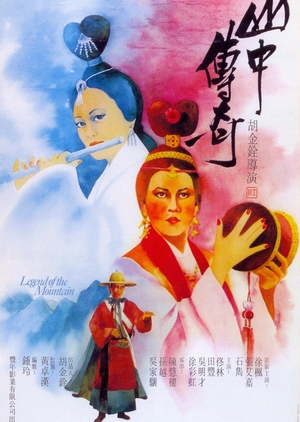 Legend of the Mountain 1979 (Taiwan)