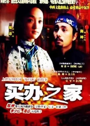 Mai Ban Zhi Jia 2003 (China)