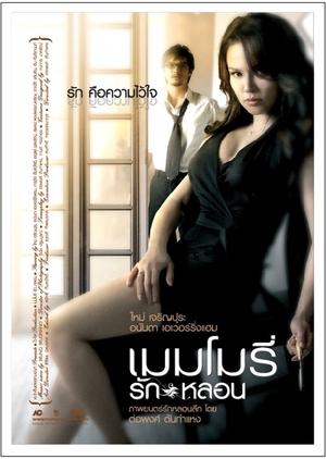 Memory 2008 (Thailand)
