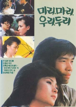Miri, Mari, Wuri, Duri 1988 (South Korea)