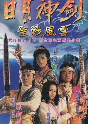 Mystery of the Twin Swords II 1992 (Hong Kong)