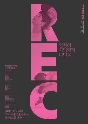 REC 2011 (South Korea)