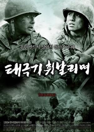 Tae Guk Gi: The Brotherhood of War 2004 (South Korea)